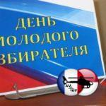ВДагестане пройдет Республиканский форум молодых избирателей&nbsp