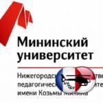 ВМининском университете пройдет Всероссийская студенческая олимпиада попедагогике&nbsp