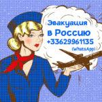 Эвакуационные рейсы в Россию