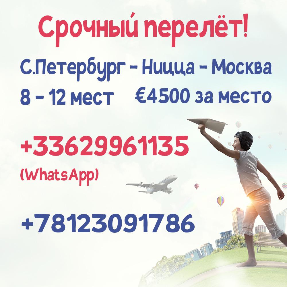 Срочный перелёт С.Петербург — Ницца — Москва!